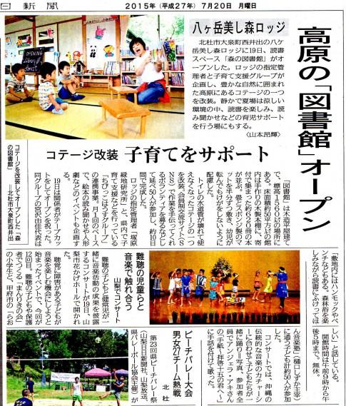 H.27.07.20.山梨日日新聞